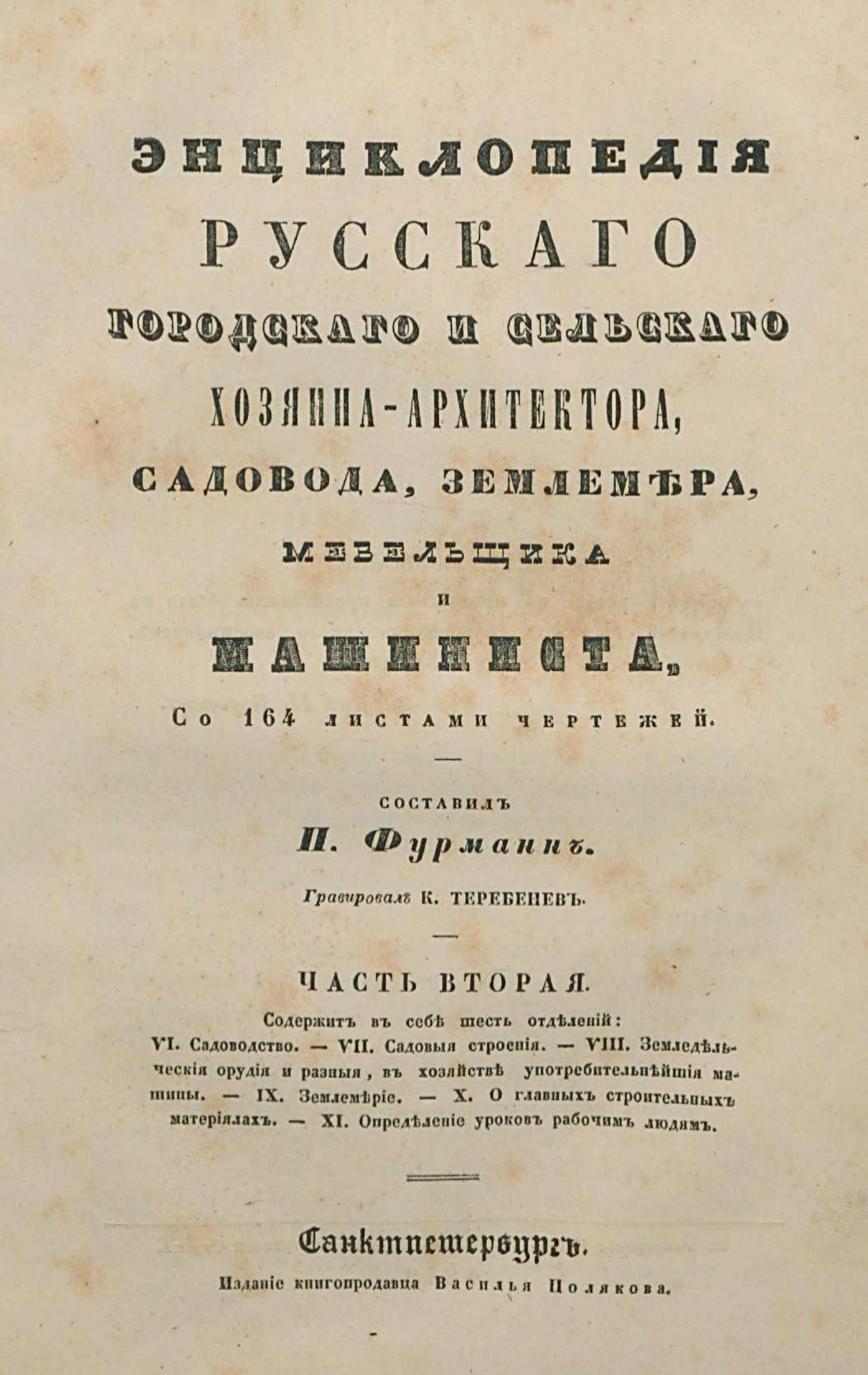 furmann-entciclopediia-russkogo-gorodskogo-i-selskogo-hoziaina-arhitektora-ch2-1842_Page3.jpg