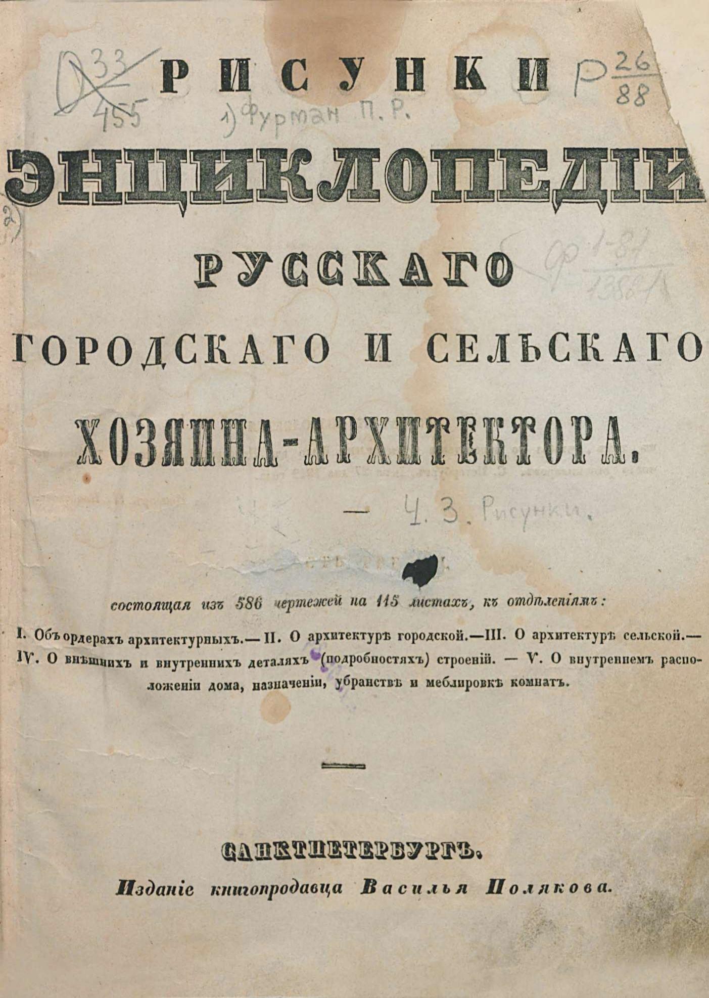 furmann-entciclopediia-russkogo-gorodskogo-i-selskogo-hoziaina-arhitektora-ch3-1842_Page5.jpg
