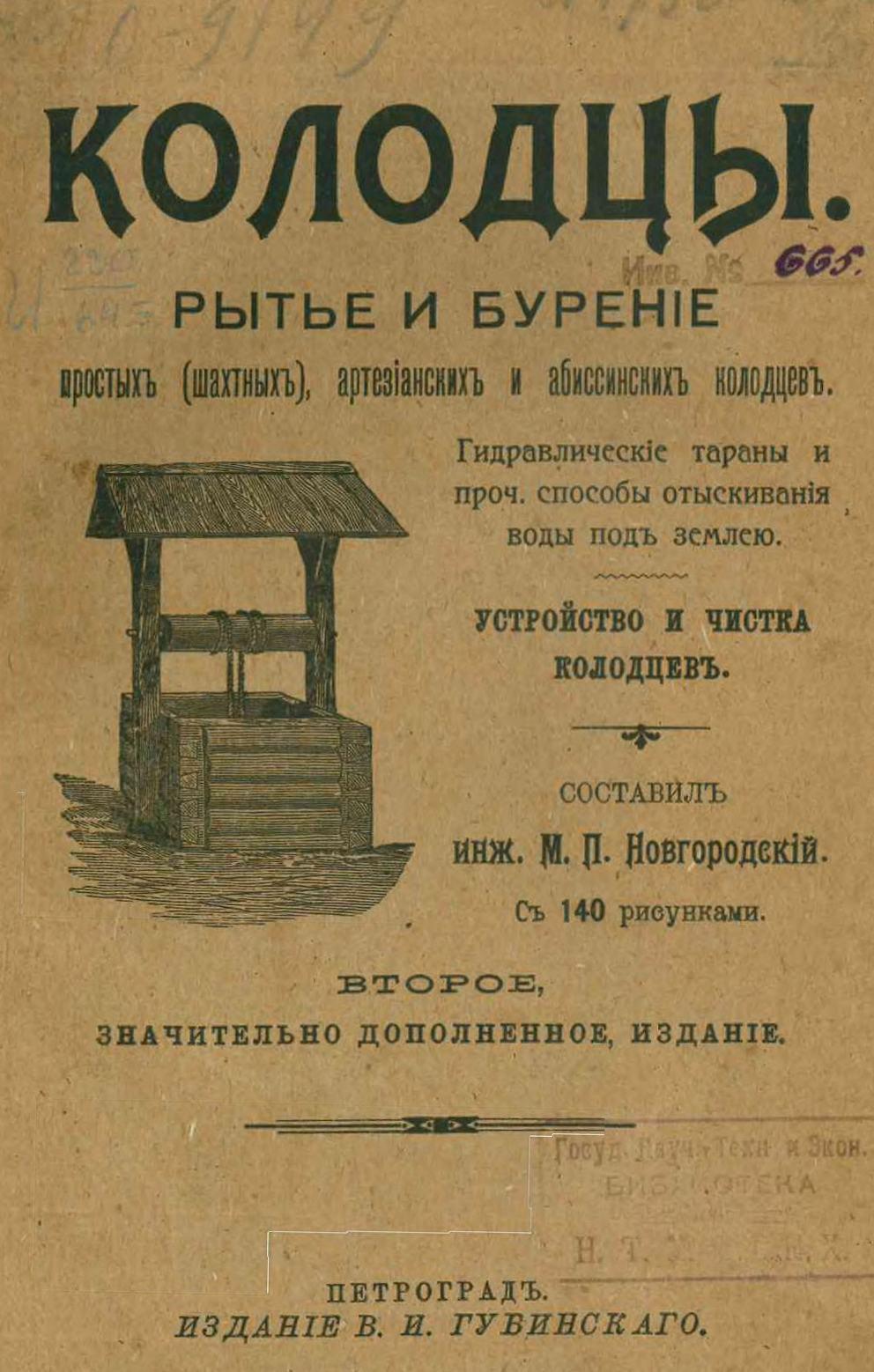 novgorodskii-kolodtcy-ryte-i-burenie-1916-alt_Page1.jpg