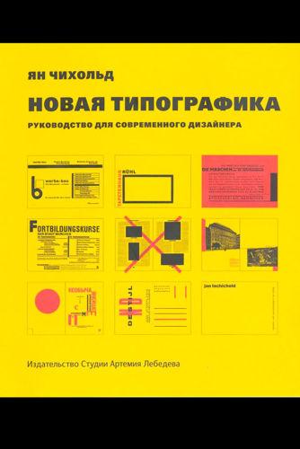 Чихольд Я. - Новая типографика.Руководство для современногодизайнера [2011, PDF, RUS]