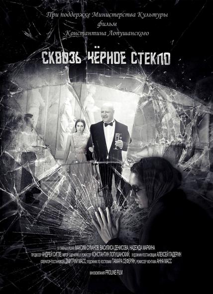Сквозь чёрное стекло (2019) WEB-DL 1080p   iTunes