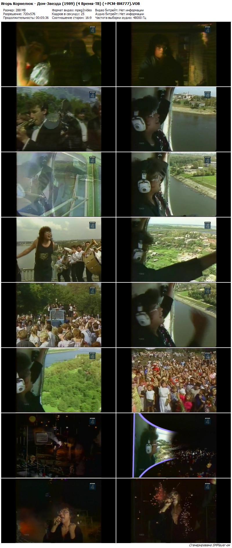 Игорь Корнелюк - Дом-Звезда (1989) (4 Время-ТВ) (+PCM-BM777)_preview.jpg