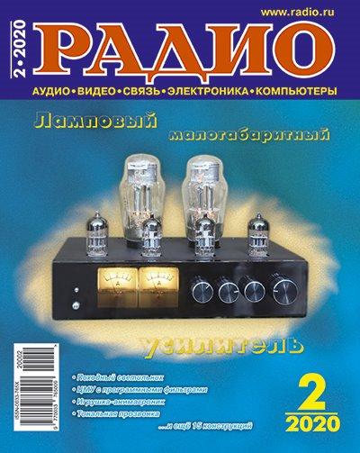 Радио №2 2020