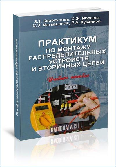 Практикум по монтажу распределительных устройств и вторичных цепей