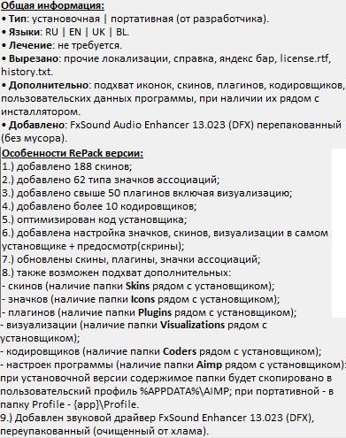 AIMP 4.60 build 2177 Final (2020) PC | + Portable / RePack (& Portable) by elchupacabra / TryRooM / Dodakaedr / Porttable -=DoMiNo=-