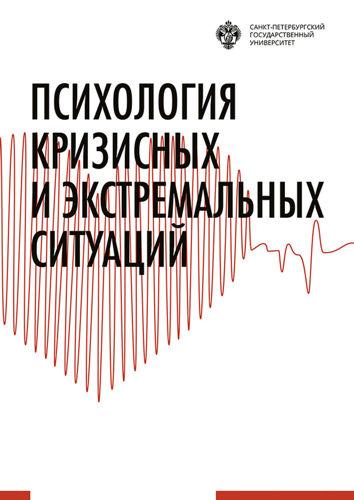 Обложка книги Хрусталёва Н.С. (под ред.) - Психология кризисных и экстремальных ситуаций [2018, PDF, RUS]