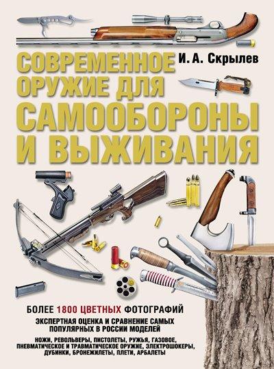Современное оружие для самообороны и выживания