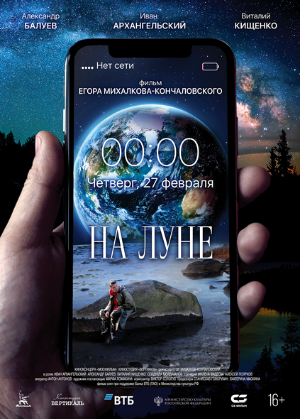 На Луне (2020) WEB-DLRip от GeneralFilm | iTunes