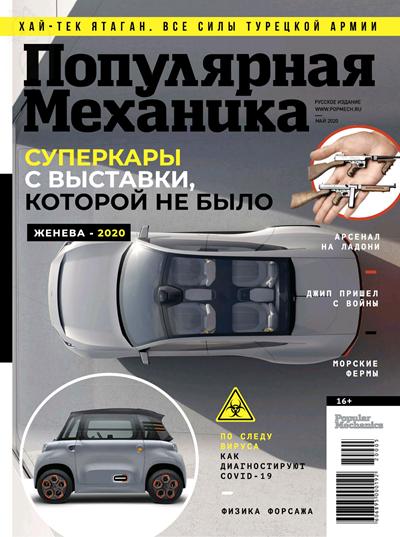 Популярная механика №5 (май) 2020