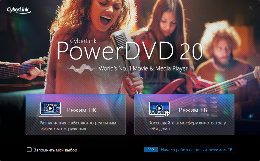 CyberLink PowerDVD Ultra 2020 v20.0.1519.62 (2020) PC |  repack by Anonymous