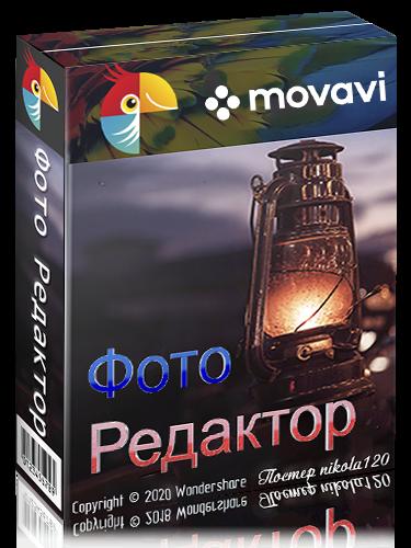 Movavi Photo Editor 6.5.0 RePack (& Portable) by TryRooM [2020,Multi/Ru]