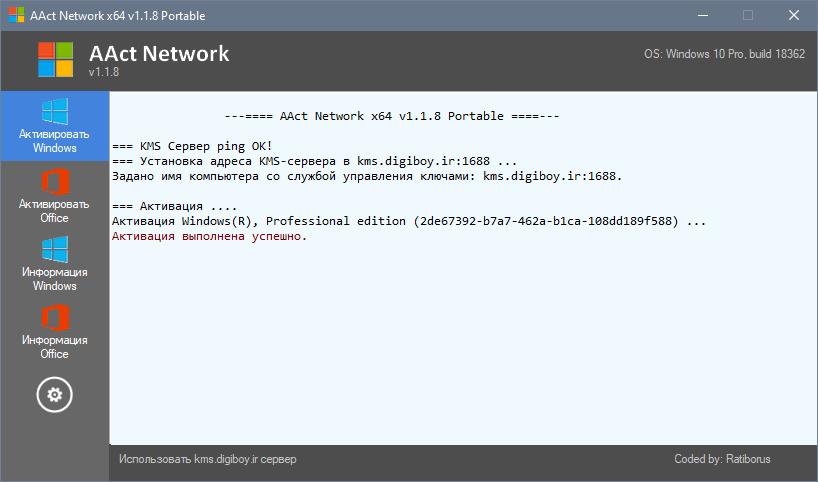 AAct Network 1.1.8 (2020) РС   Portable by Ratiborus