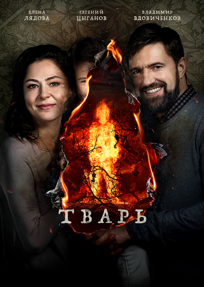 Тварь (2019) WEB-DLRip-AVC | iTunes