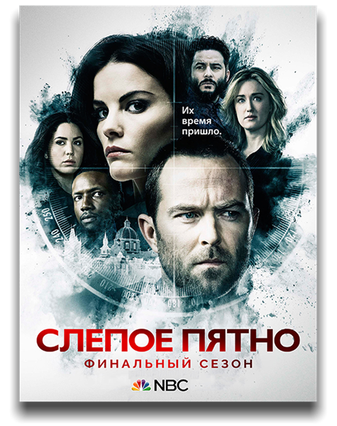 Слепая зона / Blindspot [Сезон: 5, Серии: 1-7 (13)] (2020) WEB-DL 720p | NewStudio
