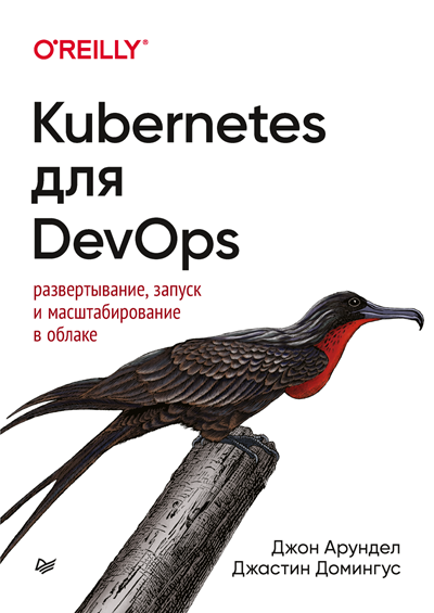 Д. Арундел - Kubernetes для DevOps. Развертывание, запуск и масштабирование в облаке