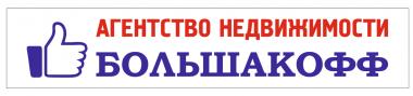 Агентство недвижимости «Большакофф»