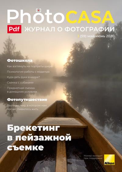 PhotoCASA. Выпуск 3 (59) (май-июнь 2020)