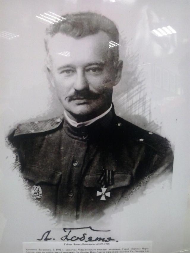 Генерал_Леонид_Николаевич_Гобято.jpg