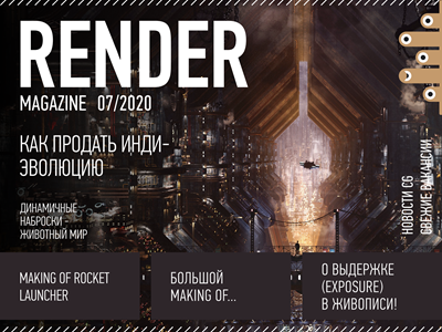 Render Magazine №7 2020