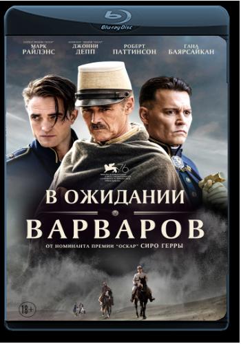 В ожидании варваров / Waiting for the Barbarians (2019) WEB-DL 1080p от ELEKTRI4KA | D, L | iTunes