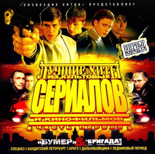 VA - Лучшие хиты из культовых сериалов и кинофильмов. Часть 1 (2003) [FLAC|Lossless|tracks + .cue]Soundtrack