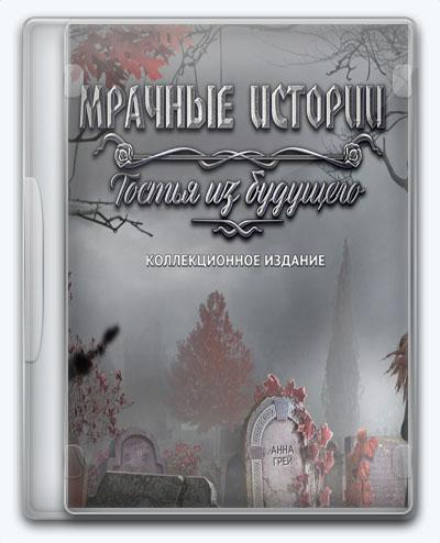 Grim Tales 17: Guest From The Future / Мрачные истории 17: Гостья из будущего (2019) [Ru] (1.0) Unofficial [Collectors Edition / Коллекционное издание]
