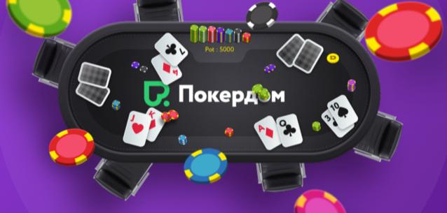 Играть в покер онлайн в онлайн казино Playdom