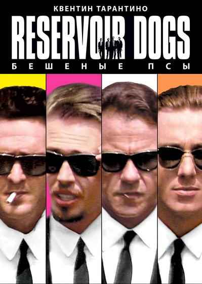 Бешеные псы / Reservoir Dogs (1992) BDRip [H.265 / 1080p] [10-bit] [JPN Transfer]