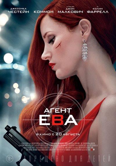 Агент Ева / Ava (2020) WEB-DLRip [MVO]