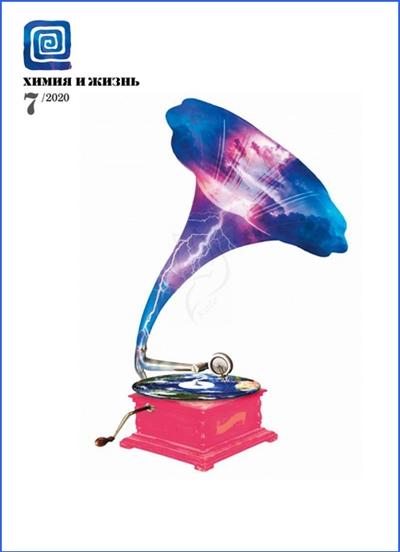Химия и жизнь №7 (июль) 2020
