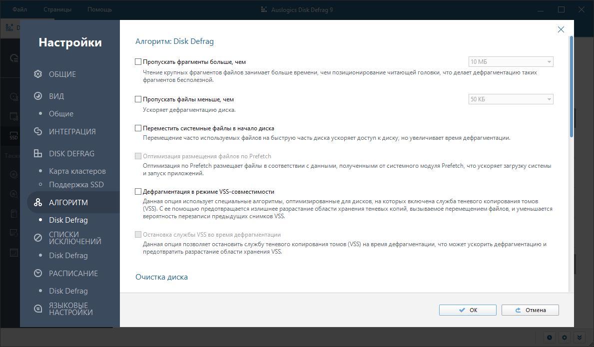AusLogics Disk Defrag Pro 9.5.0.1 (2020) РС | RePack & Portable by Dodakaedr