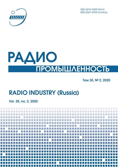Радиопромышленность №2 2020