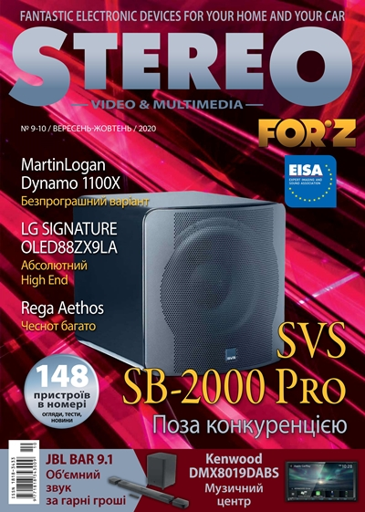Stereo Video & Multimedia / Forz №9-10 (сентябрь-октябрь) 2020