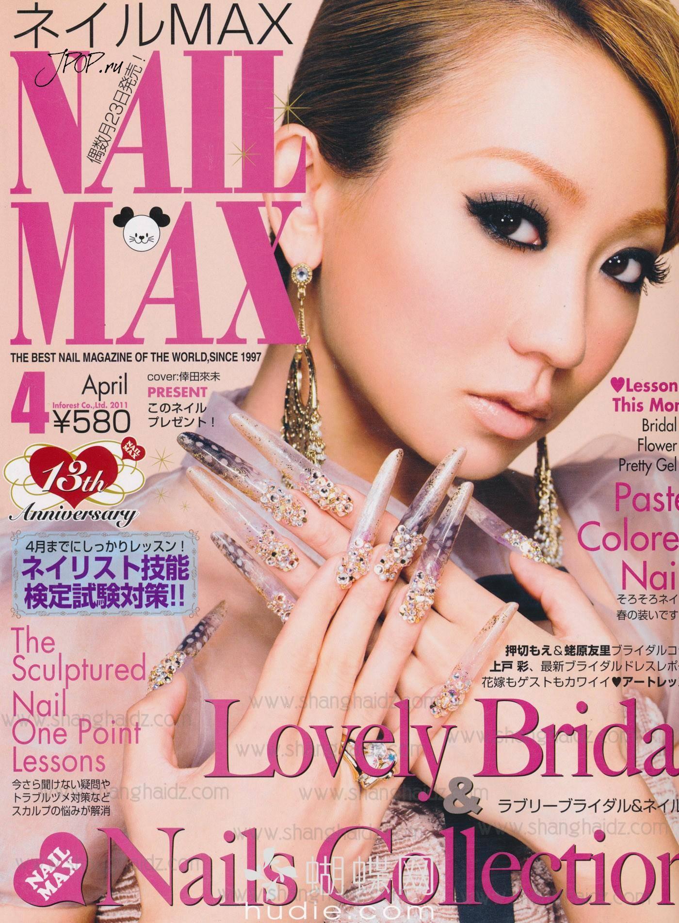 Koda Kumi, Nail Max, cover, 2011 [PH201025023413]