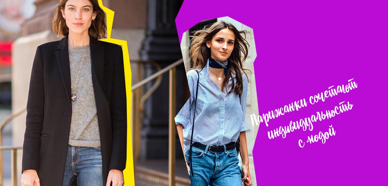 Парижанки сочетают индивидуальность с модой