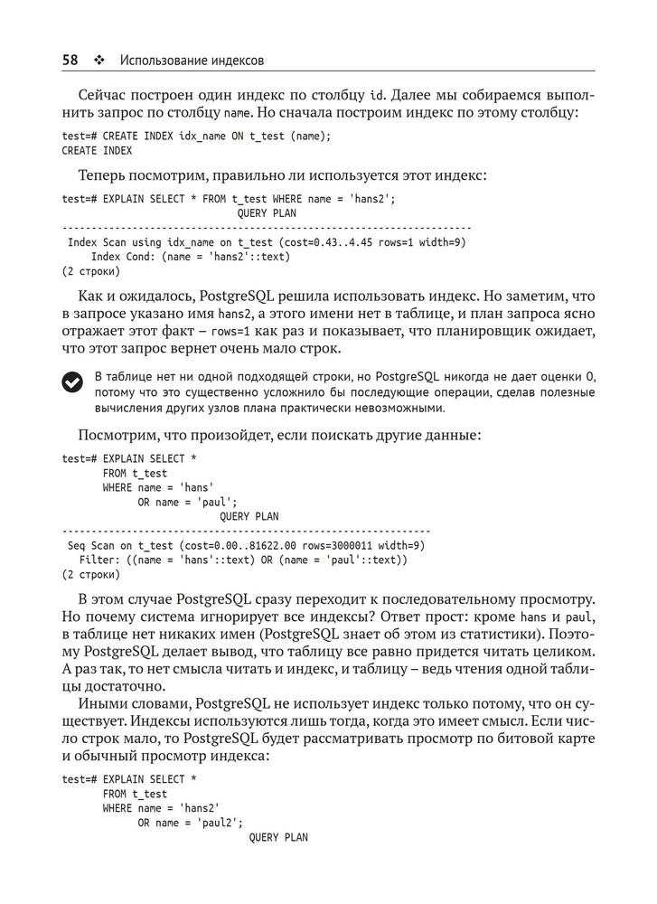 PostgreSQL 11. Мастерство разработки by Ганс-Юрген Шениг (z-lib.org)_5.jpg
