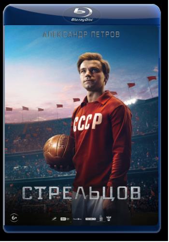 Стрельцов (2020) WEB-DL 1080p от ELEKTRI4KА | iTunes