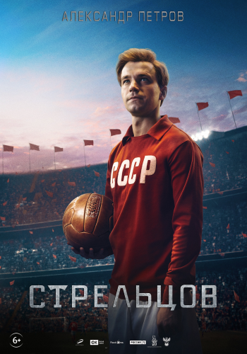 Стрельцов (2020) WEB-DLRip-AVC | iTunes