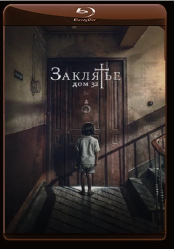 Заклятье. Дом 32 / Malasaña 32 (2020) BDRemux 1080p от ELEKTRI4KА | iTunes