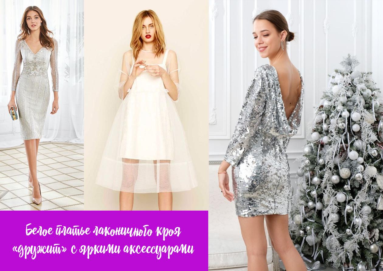Белое платье лаконичного кроя «дружит» с яркими аксессуарами