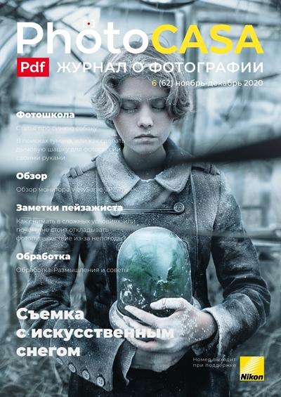 PhotoCASA. Выпуск 6 (62) (ноябрь-декабрь 2020)