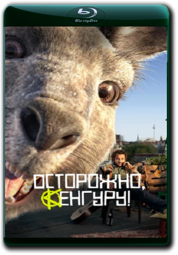 Осторожно, Кенгуру! / Die Känguru-Chroniken (2020) BDRip 1080p | iTunes