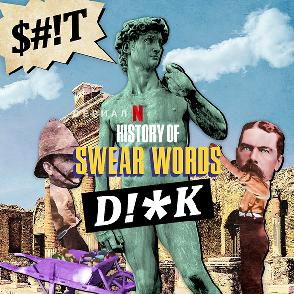 История бранных слов / History of Swear Words [S01] (2021) WEB-DL 1080p | Jaskier | 4.08 GB