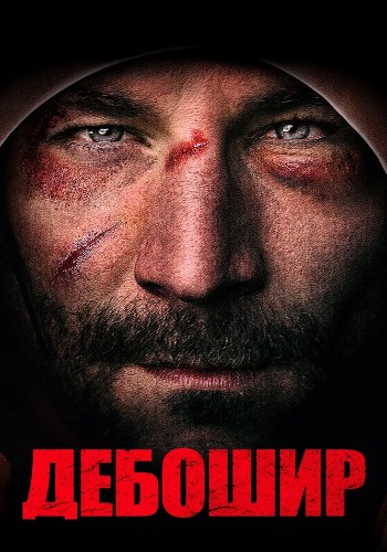 Дебошир / The Brawler (2018) WEB-DLRip от ELEKTRI4KA | iTunes