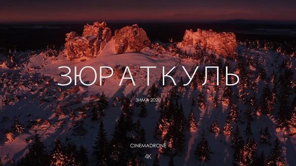 Зюраткуль (2020) (4k, WEBRip ) [2160p]