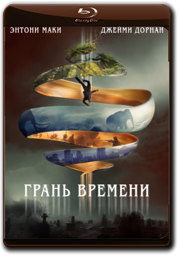 Грань времени / Synchronic (2019) BDRip 720p | iTunes