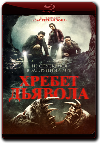 Хребет дьявола / Shookum Hills / The Devil Below (2021) WEB-DL 1080p | iTunes