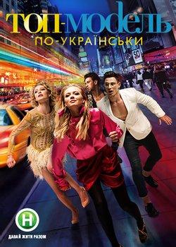 Топ-модель по-украински