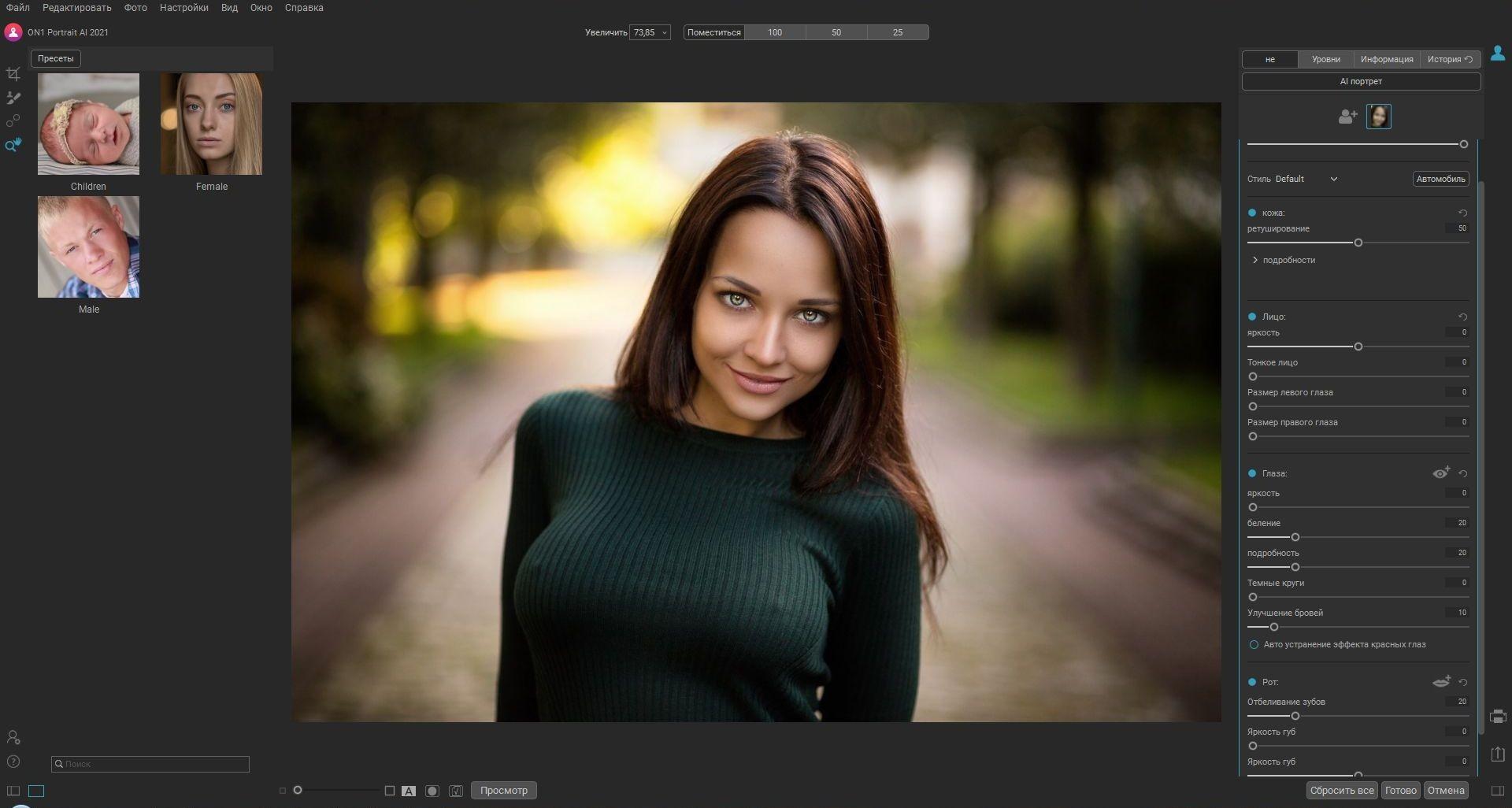 ON1 Portrait AI 2021 15.5.0.10403 (2021) РС