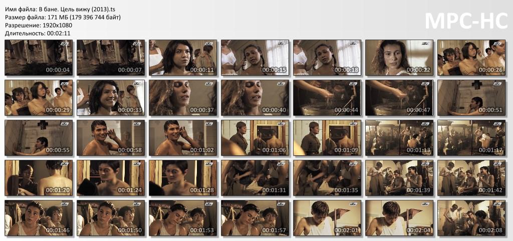 В бане. Цель вижу (2013).ts_thumbs.jpg